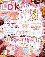 LDK(月刊誌)(3月号 2019)(雑誌)