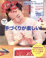 OZmagazine(3 Mar.2015 No.515)月刊誌