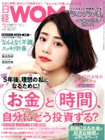 日経WOMAN(月刊誌)(3 March 2019)(雑誌)
