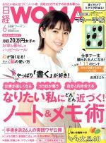 日経WOMAN(月刊誌)(6 June 2019)(雑誌)