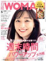 日経WOMAN(月刊誌)(8 August 2019)(雑誌)