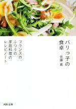 パリっ子の食卓 フランスのふつうの家庭料理のレシピノート(河出文庫)(文庫)