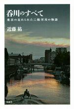 呑川のすべて 東京の忘れられた二級河川の物語(単行本)
