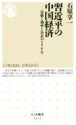 習近平の中国経済 富強と効率と公正のトリレンマ(ちくま新書1431)(新書)