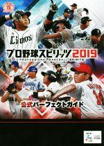 プロ野球スピリッツ2019 公式パーフェクトガイド(単行本)