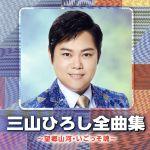 三山ひろし全曲集 ~望郷山河・いごっそ魂~(通常)(CDA)