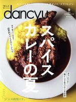dancyu(月刊誌)(9 SEPTEMBER 2019)(雑誌)