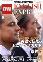 CNN ENGLISH EXPRESS(月刊誌)(2019年9月号)(CD付)(雑誌)