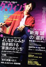ダ・ヴィンチ(月刊誌)(9 SEPTEMBER 2019)(雑誌)