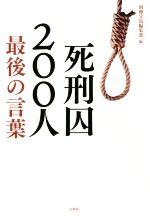 死刑囚200人最後の言葉(単行本)