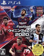 eFootball ウイニングイレブン 2020(ゲーム)