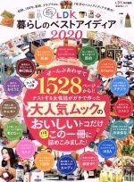 LDK暮らしのベストアイディア(晋遊舎ムック LDK特別編集)(2020)(単行本)