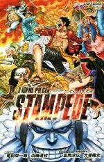 【小説】劇場版 ONE PIECE STAMPEDE(JUMP j BOOKS)(少年コミック)