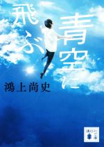 青空に飛ぶ(講談社文庫)(文庫)