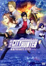 劇場版シティーハンター <新宿プライベート・アイズ>(通常版)(通常)(DVD)