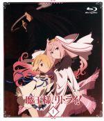 魔王様、リトライ! 第1巻(Blu-ray Disc)(BLU-RAY DISC)(DVD)