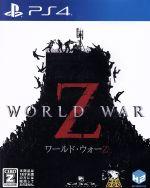 WORLD WAR Z(ゲーム)