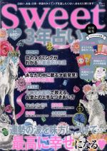 3年占い(TJ MOOK sweet特別編集)(カード占い、BOOK付)(単行本)