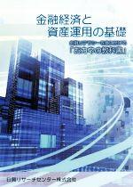 金融経済と資産運用の基礎 金融リテラシーを身に付ける「おカネの教科書」(単行本)