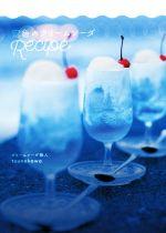 空色のクリームソーダ Recipe(単行本)