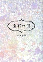 宝石の国(10)(アフタヌーンKC)(大人コミック)