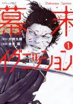 幕末イグニッション(1)(イブニングKC)(大人コミック)