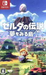 ゼルダの伝説 夢をみる島(ゲーム)