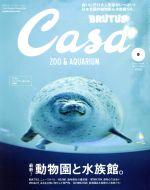 Casa BRUTUS(月刊誌)(vol.234 2019年9月号)(雑誌)