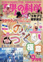 子供の科学(月刊誌)(2019年9月号)(雑誌)