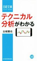 テクニカル分析がわかる(日経文庫)(新書)