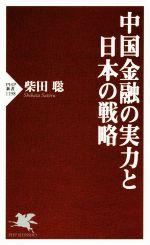 中国金融の実力と日本の戦略(PHP新書1198)(新書)