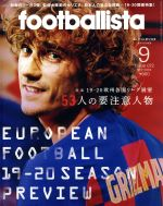 footballista(月刊誌)(2019年9月号)(雑誌)