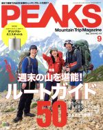 PEAKS(月刊誌)(2019年9月号)(雑誌)