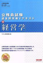 公務員試験過去問攻略Vテキスト 経営学(12)(単行本)