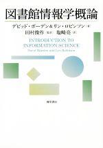 図書館情報学概論(単行本)