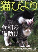 猫びより(隔月刊誌)(No.107 2019年9月号)(雑誌)