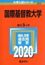 国際基督教大学(大学入試シリーズ262)(2020年版)(単行本)