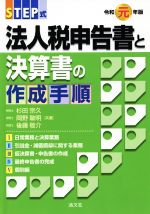 STEP式 法人税申告書と決算書の作成手順(令和元年版)(単行本)