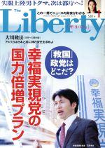 The Liberty(月刊誌)(1 January 2013 No.215)(雑誌)