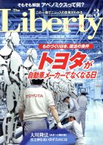 The Liberty(月刊誌)(3 March 2013 No.217)(雑誌)