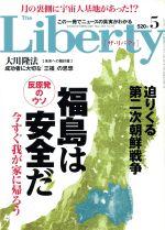 The Liberty(月刊誌)(5 May 2013 No.219)(雑誌)