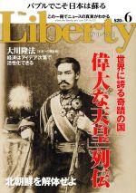 The Liberty(月刊誌)(6 June 2013 No.220)(雑誌)