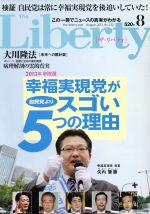 The Liberty(月刊誌)(8 August 2013 No.222)(雑誌)