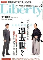 The Liberty(月刊誌)(3 March 2014 No.229)(雑誌)