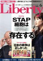 The Liberty(月刊誌)(6 June 2014 No.232)(雑誌)