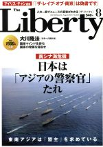 The Liberty(月刊誌)(8 August 2014 No.234)(雑誌)