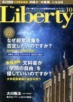 The Liberty(月刊誌)(10 October 2014 No.236)(雑誌)