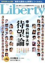 The Liberty(月刊誌)(11 November 2014 No.237)(雑誌)