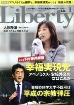 The Liberty(月刊誌)(1 January 2015 No.239)(雑誌)