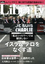 The Liberty(月刊誌)(3 March 2015 No.241)(雑誌)